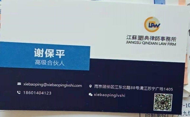 南京谢保平律师变更律所通知2